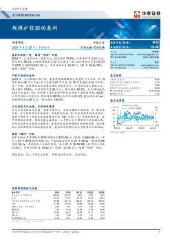华泰证券 | 宏川智慧:规模扩张驱动盈利电子杂志