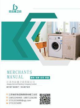 杰拉德阳台洗衣机柜 专业定制 厂家直供 品质保证电子画册