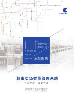 超市卖场智能管理系统手册
