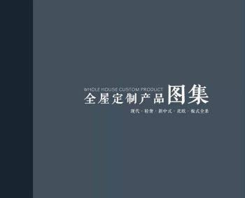 轻奢风&原木风电子宣传册