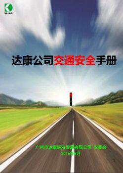 達康公司交通安全電子手冊