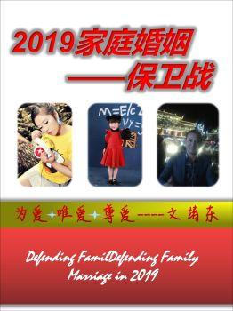 家庭婚姻保卫战_20190205054502电子画册