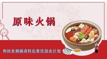 食御疆南火锅店策划方案电子画册