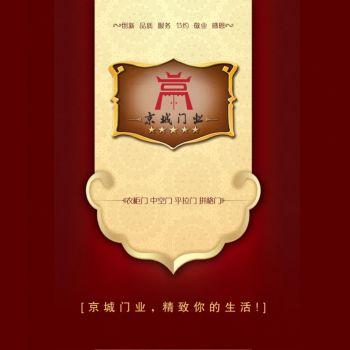 京城门业产品画册