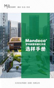 Mandeco®梦特高样板电子杂志