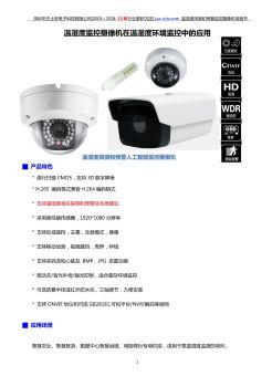 温湿度监控摄像机在温湿度环境监控中的应用电子宣传册