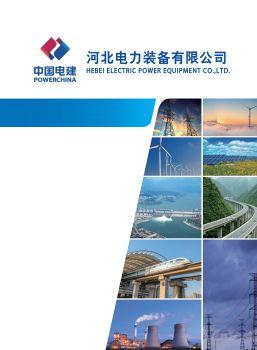 河北电力装备有限公司企业简介电子画册