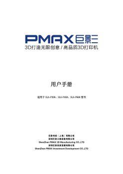 20171115巨影P660工业级SLA说明书(公司介绍),FLASH/HTML5电子杂志阅读发布