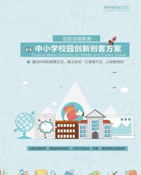 中小学校园创新创客方案(发出版)电子书
