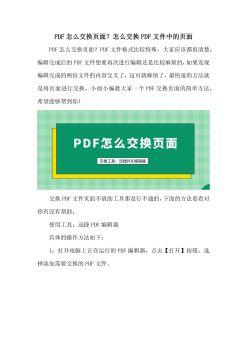 PDF怎么交换页面?怎么交换PDF文件中的页面电子宣传册