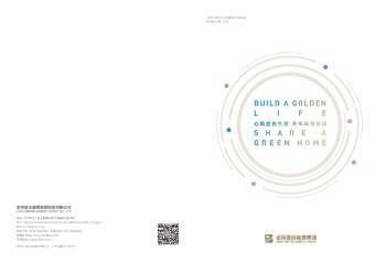 金帝聯合能源企業宣傳冊2020版