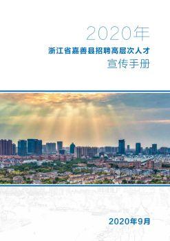 2020年浙江省嘉善县招聘高层次人才(宣传手册)9.26