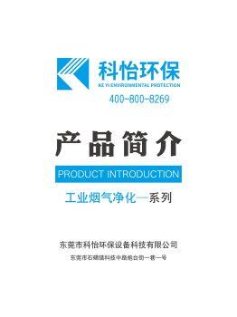 工业烟气净化设备 电子书制作软件