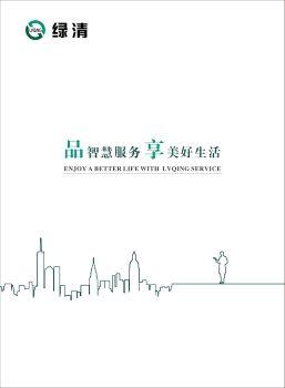 绿清宣传画册2020.08版