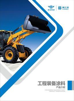 工程装备涂料宣传画册