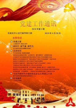 石家庄中心支行党建工作通讯2019年第3期,数字画册,在线期刊阅读发布