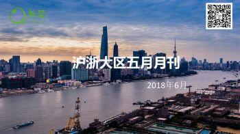 沪浙大区五月月刊