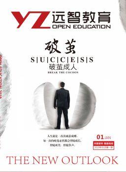 远智2019年首期内刊 电子杂志制作平台