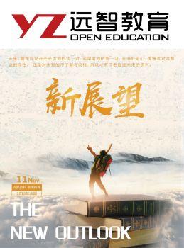 远智教育第四期-新展望 电子杂志制作平台