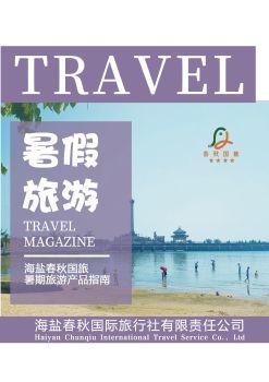 海鹽春秋國旅暑期旅游產品指南,在線電子相冊,雜志閱讀發布