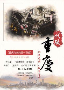 V重庆代码市内一日游,在线电子相册,杂志阅读发布
