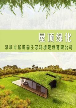 屋顶绿化-最终版电子刊物