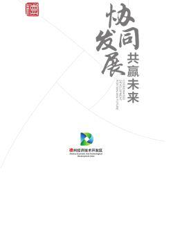 德州经济技术开发区电子画册(中文版)