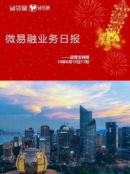 华东信贷业绩战报(6-19)