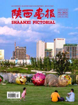 《陕西画报》宣传画册