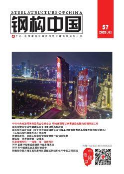 《钢构中国》第57期