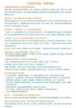 2017年11月【爸妈俏京城】行程电子画册