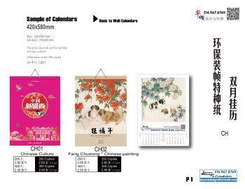 2018环保装帧特种纸双月挂历(420x580)电子画册