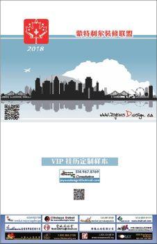 2018 VIP订制挂历样本---建筑装修类