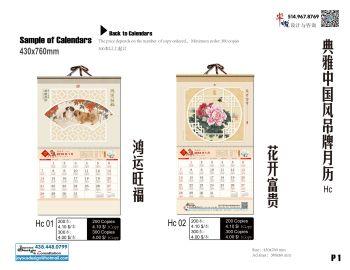 2018 典雅中国风吊牌(430x760)电子杂志