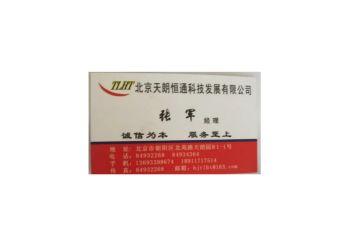 北京天朗恒通科技发展有限公司电子画册
