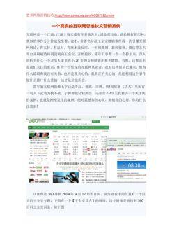 一个真实的互联网思维软文营销案例电子杂志