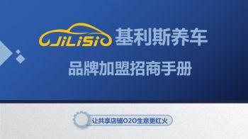 基利斯养车品牌加盟招商手册,互动期刊,在线画册阅读发布