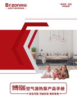 BOZON博瑞空气源热泵产品手册