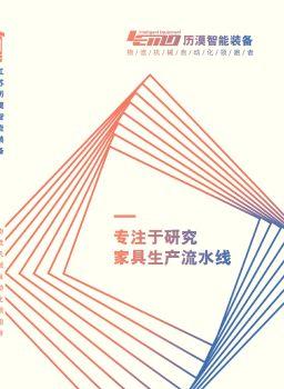 江苏历漠智能装备有限公司电子画册