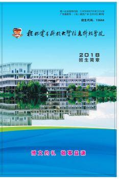 桂林电子科技大学信息科技学院招生简介,数字书籍书刊阅读发布