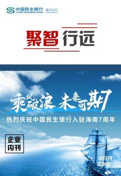 海口分行《聚智行远》12月刊