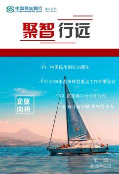海口分行《聚智行远》第一期电子画册