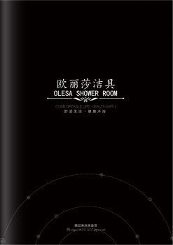 欧丽莎淋浴房电子画册