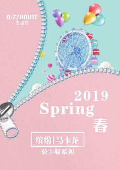 崽崽屋2019春季公主系列电子刊物