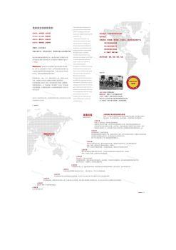 美客美全铝定制-橱柜图册2018