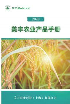 2020美丰农业产品手册