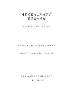 验收报告-台州市全顺车辆配件有限公司最终版电子画册
