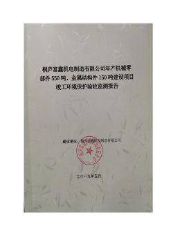 富鑫机电验收报告公示版,数字画册,在线期刊阅读发布