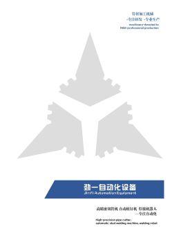 JY电子画册,3D翻页电子画册阅读发布平台