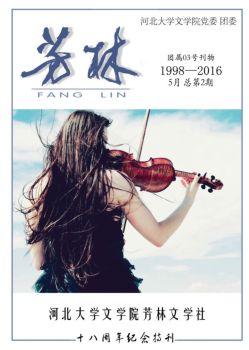 《芳林》杂志——第二期 十八周年特刊